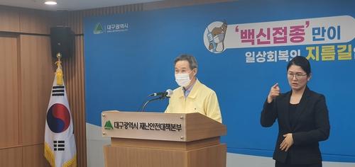 韩大邱市将上调防疫响应级别至2级