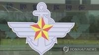 韩国防部:将对空军性侵案开展不设禁区的调查
