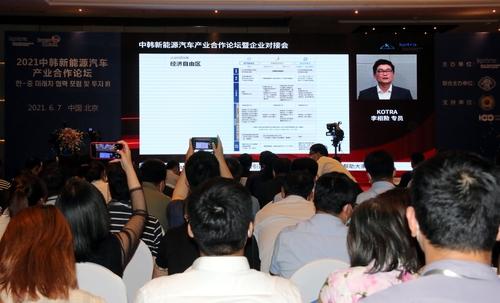 韩中新能源汽车产业合作论坛在京举行