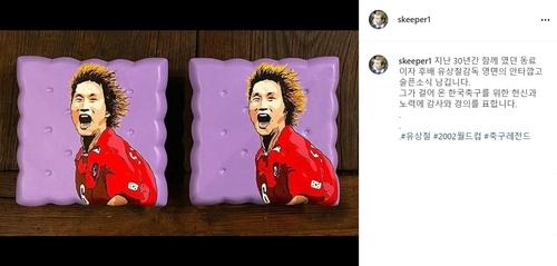 大韩足球协会副会长金秉址在照片墙发文向柳想铁去世表示哀悼。 韩联社/照片墙截图(图片严禁转载复制)