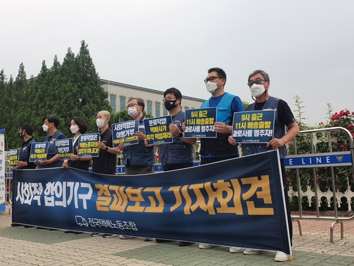 韩快递工会宣布9日起无限期罢工