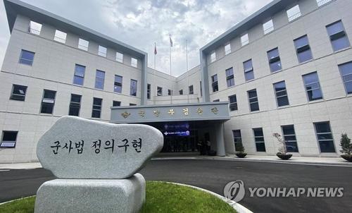 韩启动军事检察侦查审议委审查空军性侵案