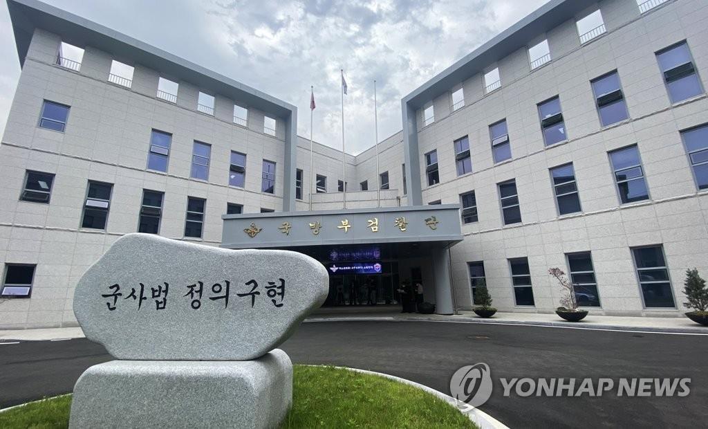 资料图片:国防部检察团办公楼 韩联社