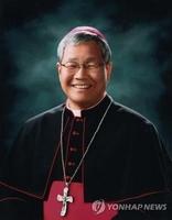韩天主教大田教区主教俞兴植获任教皇厅圣座圣职部长