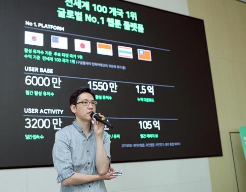NAVER网漫销售额和用户数在东南亚市场居首
