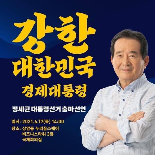 韩前国务总理丁世均宣布参选总统