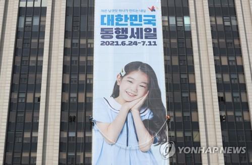 """韩国官民合办促销活动""""同行购物节""""开幕"""