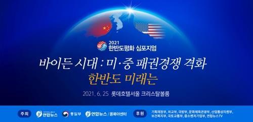 韩联社今主办2021韩半岛和平研讨会