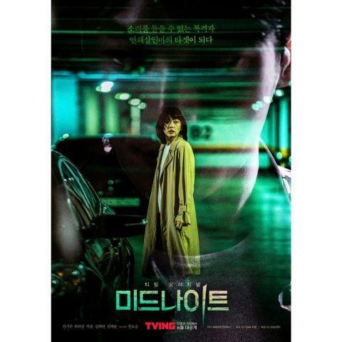 《午夜》海报 韩联社/Tving、CJ ENM 供图(图片严禁转载复制)