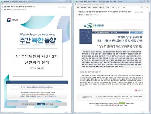 韩发现冒充政府的网络攻击 疑似是朝鲜所为