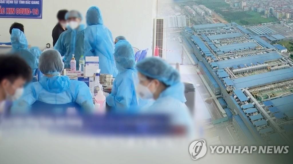 三星SK等韩企向越南新冠疫苗基金项目出资