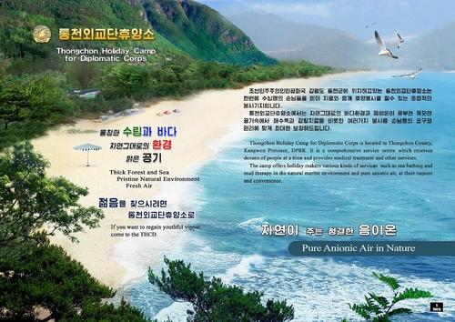 朝鲜公开外国人休养设施 或为吸引外资