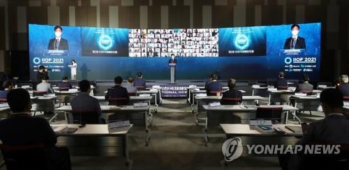 第二届仁川国际海洋论坛开幕