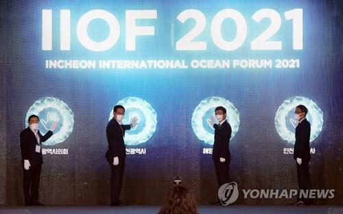 第二届仁川国际海洋论坛开幕式现场照 韩联社