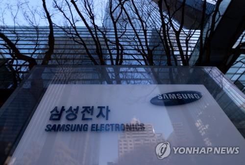 资料图片:三星电子总部大楼 韩联社