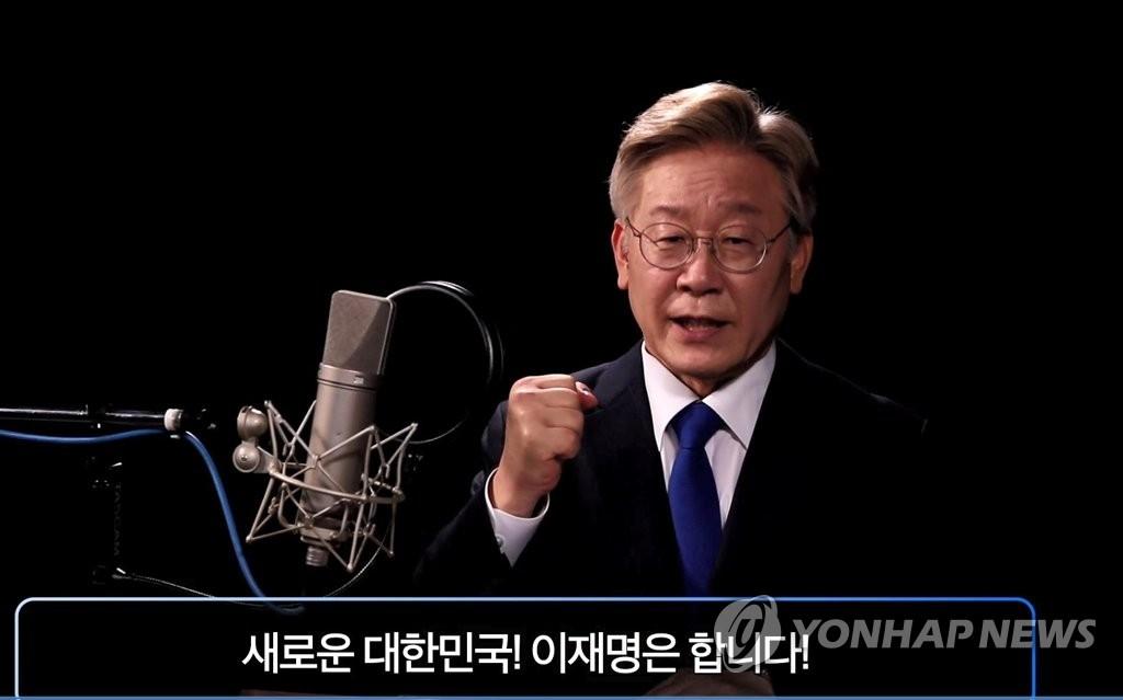 韩京畿道知事李在明宣布竞选总统
