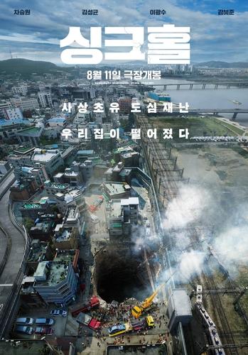 韩片《天坑》应邀展映洛迦诺国际电影节