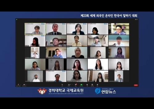 第23届世界外国人韩语演讲大赛圆满结束