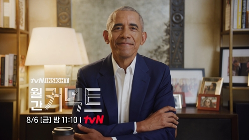 录制tvN《本月连线》节目的美国前总统奥巴马 tvN供图(图片严禁转载复制)