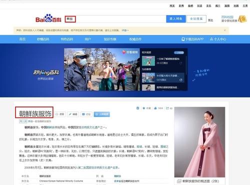 韩民间团体抗议百度将韩服标为朝鲜族服饰