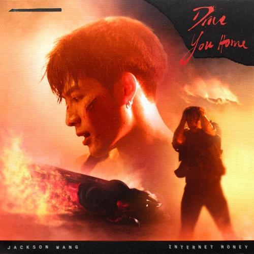 资料图片:Jackson(王嘉尔)新歌《Drive You Home》封面照 韩联社/SUBLIME ARTIST供图(图片严禁转载复制)