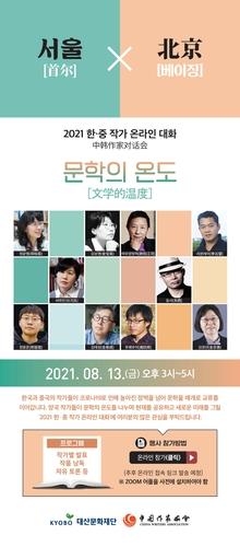2021韩中作家对话会13日在线举行