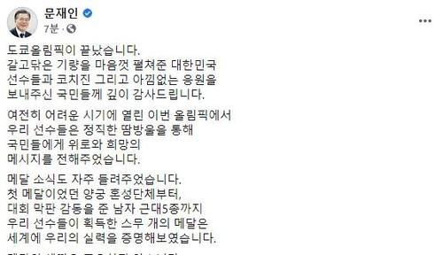 文在寅向韩国奥运健儿致谢