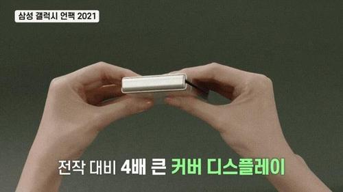 三星电子在线发布新品Galaxy Z Flip3。 三星电子供图(图片严禁转载复制)