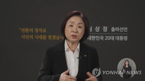 韩正义党议员沈相奵宣布参选下届总统