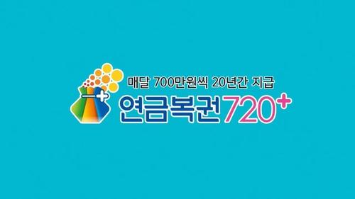 韩国年金彩票上半年销售额创历史新高