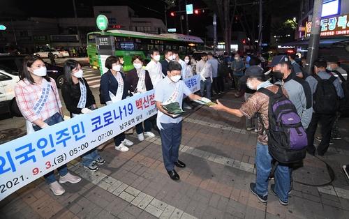 首尔市将积极鼓励外籍居民接种新冠疫苗