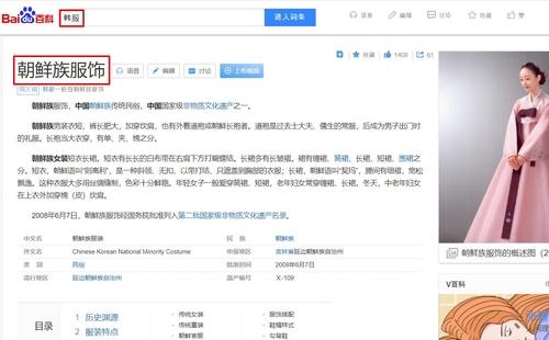 韩教授致函抗议百度将韩服标为朝鲜族服饰