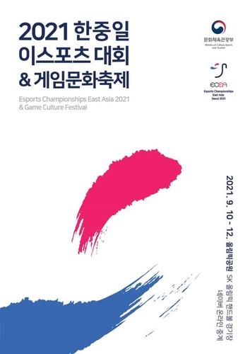 首届韩中日电竞大赛明在首尔开幕