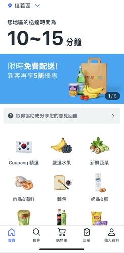 Coupang台湾即时配送服务APP页面 Coupang台湾APP截图(图片严禁转载复制)