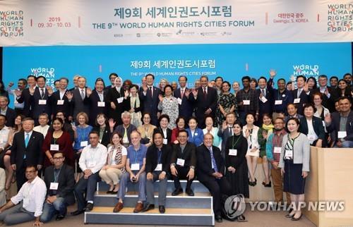 第11届世界人权城市论坛下月开幕