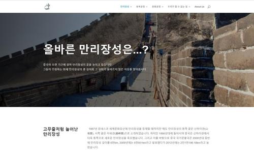韩民间团体设网站应对中方歪曲韩国文化历史