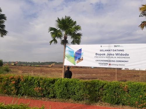 现代汽车集团和LG能源解决方案公司在印尼投建电动汽车电池厂的地皮 韩联社