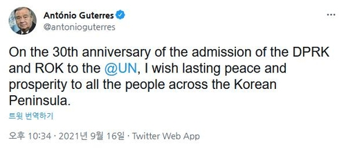 9月16日,联合国秘书长安东尼奥·古特雷斯在推特发文祝贺韩朝同时加入联合国30周年,并祈愿韩半岛实现永久和平和繁荣。 韩联社/安东尼奥·古特雷斯推特截图(图片严禁转载复制)