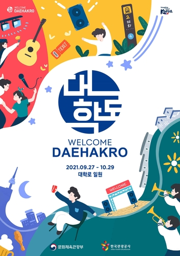 首尔大学路演出旅游庆典本月27日开幕