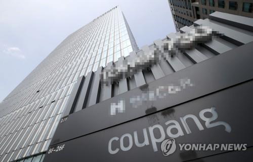 韩电商Coupang被疑泄露用户个人信息