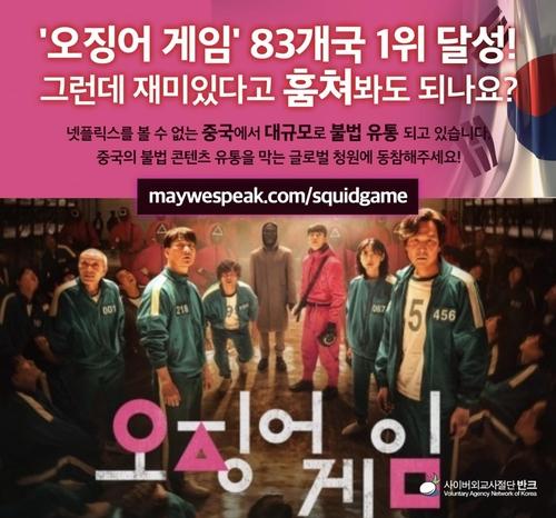 韩民间团体吁中方严惩《鱿鱼游戏》盗播网站
