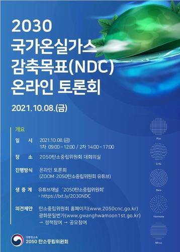 韩国拟提高2030年减排目标至40%