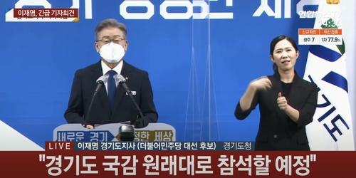 韩执政党总统候选人:将如期接受国政监查