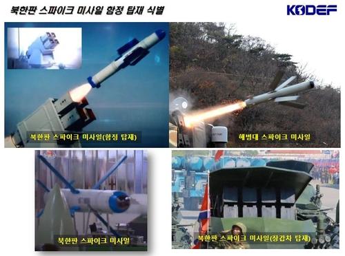 """亮相朝鲜国防展的""""长钉级导弹"""" 韩国国防安全论坛供图(图片严禁转载复制)"""