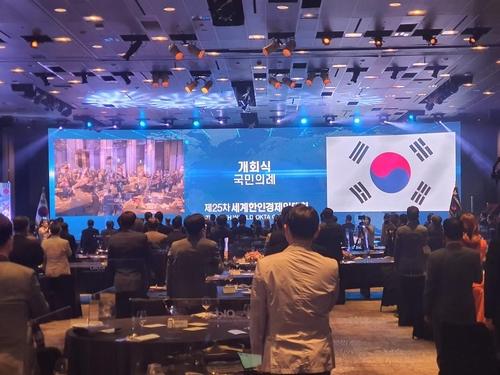 第25届世界韩人经济人大会圆满落幕
