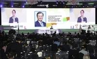 第19届世界韩商大会在首尔开幕