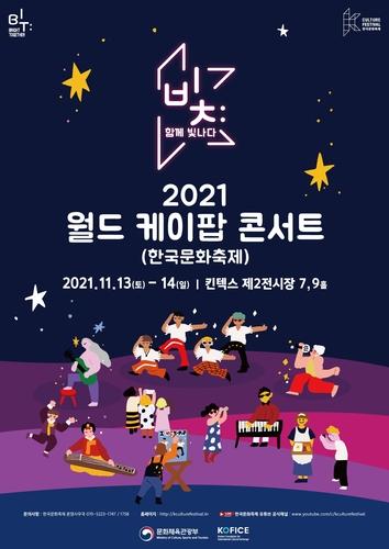 2021世界K-POP演唱会下月13日开幕