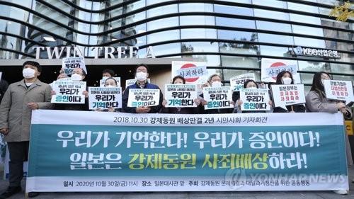 资料图片:大法院对二战劳工索赔案裁决两周年记者会 韩联社