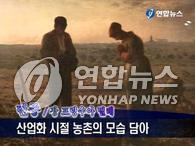 《晚钟》等巨匠们的灵魂在韩国展现