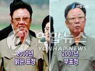 金正日亲自迎接卢武铉但其苍老面无表情